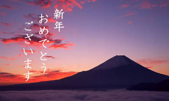 神山和幸行政書士事務所 新年のあいさつ