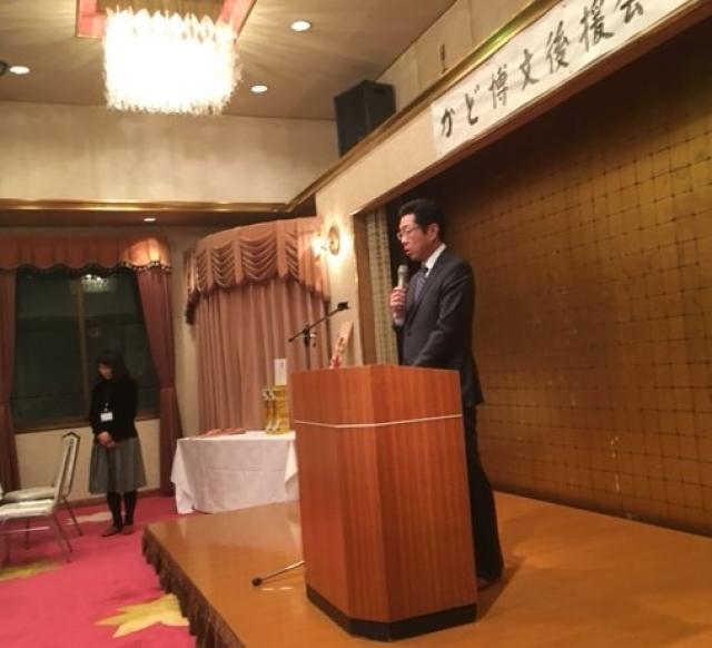 平成31年門博文後援会新年会の模様 神山和幸行政書士事務所